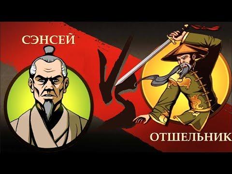 Shadow Fight 2 СЕНСЕЙ VS ОТШЕЛЬНИК Special edition (видео)