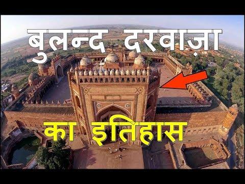 Video बुलन्द दरवाज़ा का इतिहास, और रोचक बातें - Buland Darwaza Facts in Hindi download in MP3, 3GP, MP4, WEBM, AVI, FLV January 2017