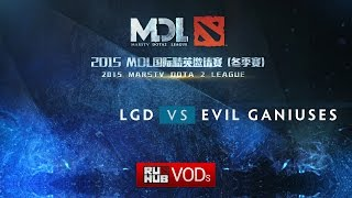 LGD.cn vs Evil Genuises, game 1
