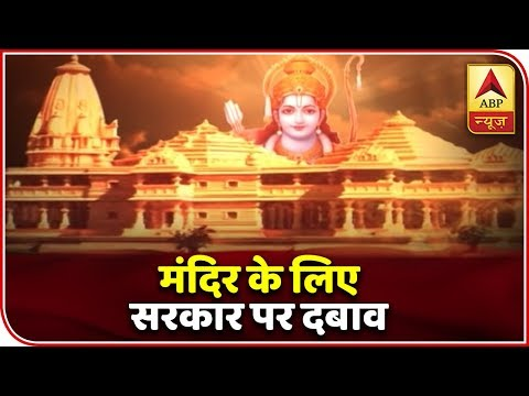 VHP To Launch Nationwide Stir For Ram Mandir From Ayodhya | 2019 Kaun Jeetega | ABP News