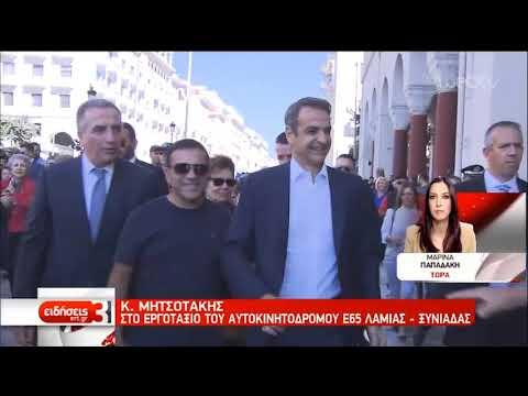 Διήμερη επίσκεψη του Πρωθυπουργού στη Θεσσαλία | 20/12/19 | ΕΡΤ