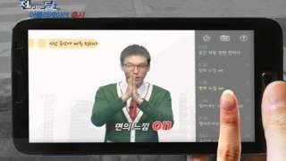 이민호의 전치사의 달인 YouTube video