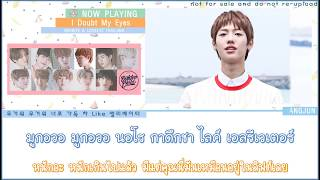 Download Lagu [Karaoke/Thaisub] Golden Child (골든차일드) - 내 눈을 의심해 (What Happened?) Mp3