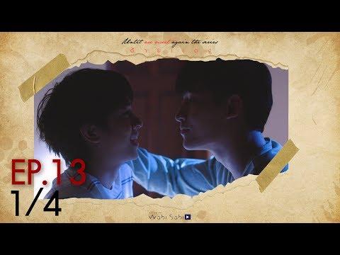 [Official] Until We Meet Again   ด้ายแดง Ep.13 [1/4]