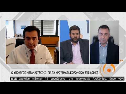 Ο υπ. Μετανάστευσης Ν. Μηταράκης στην ΕΡΤ για τα κρούσματα κορονοϊού στις δομές | 02/04/20 | ΕΡΤ