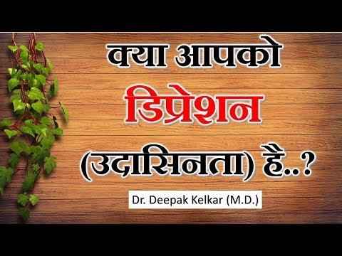 Depression Signs and Symptoms - डिप्रेशन के मरीज को कैसे पहचाने Motivational Video - by Dr. Kelkar