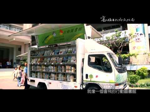 行動圖書館介紹