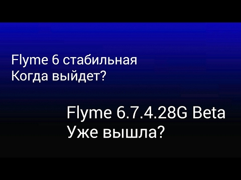 Flyme 6.7.4.28G и Flyme 6 стабильная - слухи