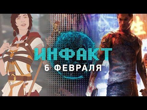 Экранизация Sleeping Dogs, Crash Bandicoot на ПК, читеры PUBG — «Инфакт» от 06.02.2018