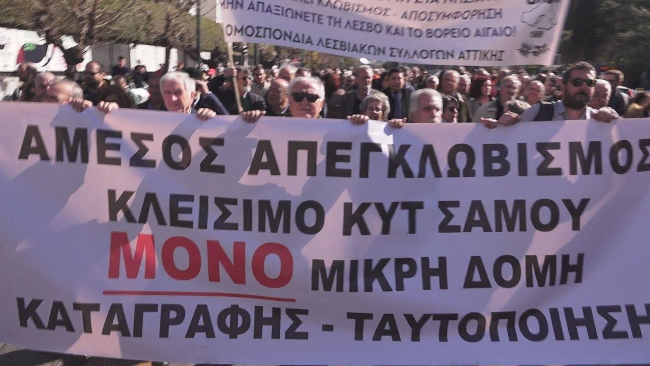 Συγκέντρωση διαμαρτυρίας στο ΥΠΕΣ για το μεταναστευτικό