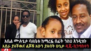 Ethiopia: የአቤል ሙሉጌታ ባለቤት አደራ ያለችዉ ልጆቹ አሁን ያሉበት ዲጄ-ኪንግስተን
