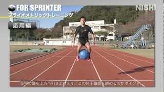 【バネを鍛えるジャンプトレーニング!】~地面を押す力を身に着けよう!~