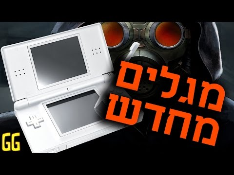 מגלים מחדש - Nintendo DS