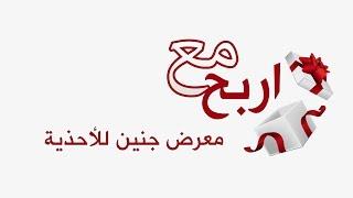 برنامج أربح مع معرض جنين للأحذية - 19 رمضان