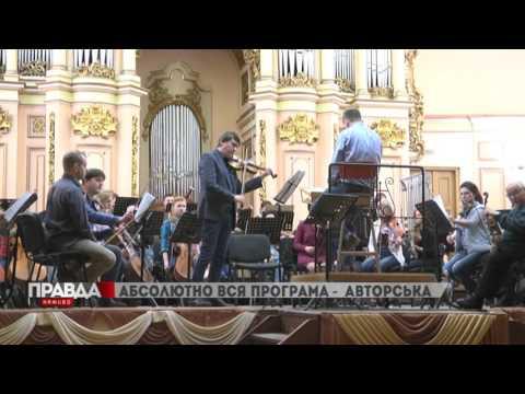 Дні музики Мирослава Скорика