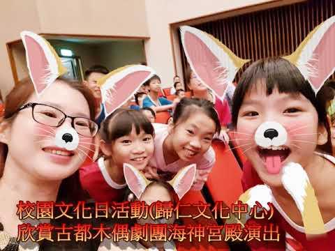 臺南市永康區三村國民小學106年度推動藝術教育暨藝