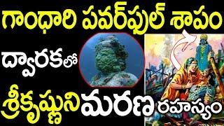 Video Gandhari Curse to Krishna - Dwaraka srory|| గాంధారి శాపం - ద్వారకా రహస్యం MP3, 3GP, MP4, WEBM, AVI, FLV April 2018