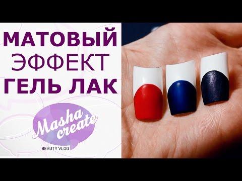 Дизайн ногтей: матовый гель лак. 3 СПОСОБА сделать матовый эффект