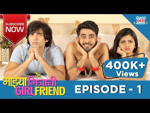 Majhya Mitrachi Girlfriend Episode 1 | Exclusive Marathi Web Series By ShudhDesi Studios