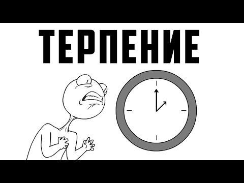 Терпение (видео)