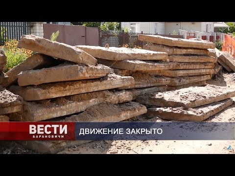 Вести Барановичи 16 июля 2019.