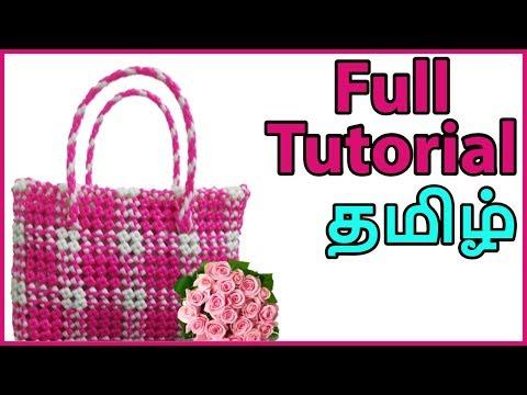 Tamil-Beautiful Checkered basket Tutorial | Kattam Koodai |  Plastic wire koodai making Tutorial