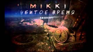 Mikki(5КВ) -- 10.Наличка ( Кустарный )