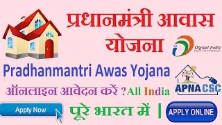 Pradhan Mantri Awas Yojana Online Apply प्रधानमंत्री आवास योजना ऑनलाइन आवेदन कैसे करें? full download video download mp3 download music download