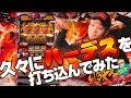 【パチスロ・パチンコ実践動画】ヤルヲの燃えカス #31