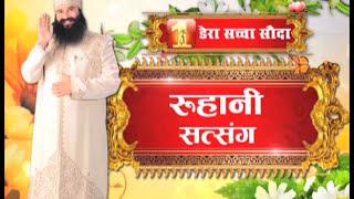 Video 06 August 2017 Barnawa Satsang in Presense of Dr.MSG....Sarvdharam Sangam download in MP3, 3GP, MP4, WEBM, AVI, FLV January 2017