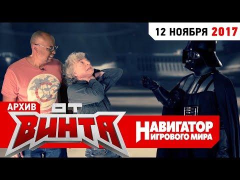 [АРХИВ] ОТ ВИНТА: ДАРТ БОНУС и ГАМОВЕР СОЛО