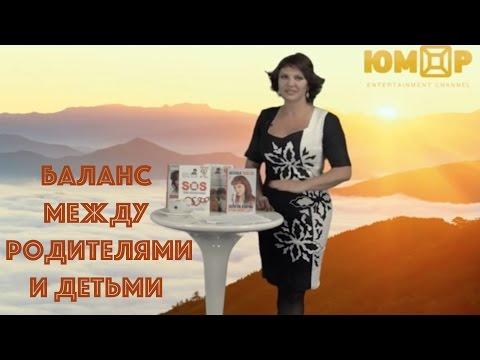 Наталья Толстая - Баланс между родителями и детьми