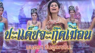 Khmer Travel - S.M = Khmer Surin =