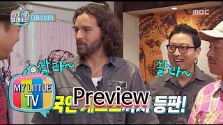 [Preview 따끈예고] 20150905 My Little Television 마이리틀텔레비전 - Ep 20, MBCentertainment,radiostar
