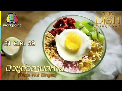 The Dish เมนูทอง | ยอกกีไข่ปู ซอส 2 สหาย | บิงซูถั่วสามสหาย | 21 ส.ค. 59 Full HD