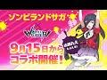 TV アニメ『ゾンビランドサガ』×『WORLD FLIPPER(ワールドフリッパー)』  コラボイベント開催決定  コラボ CM も YouTube にて公開