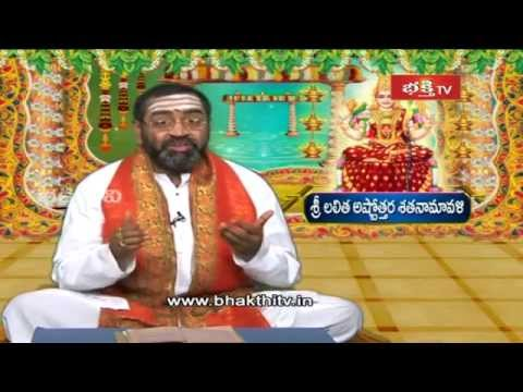 Sri Lalitha Ashtothara Sathanamavali Pravachanam Episode 8 - Part 1