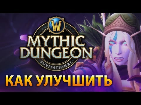 Как улучшить Mythic+ Dungeon Invitational