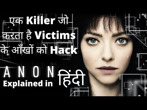Anon (2018) Movie Explained in Hindi