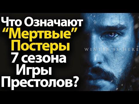Что Означают \Мертвые\ Постеры 7 Сезона Игры Престолов Теории - DomaVideo.Ru