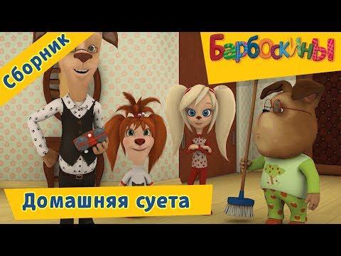 Домашняя суета 🙉 Барбоскины 🙈 Сборник мультфильмов (видео)