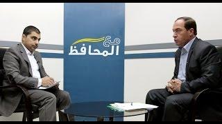 """برنامج مع المحافظ """" اللواء د. عبد الله كميل """" - الحلقة الثانية"""