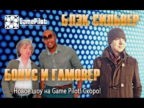 Социальная сеть GamePilot - Наши лица. Блэк Сильвер, Бонус, Гамовер.