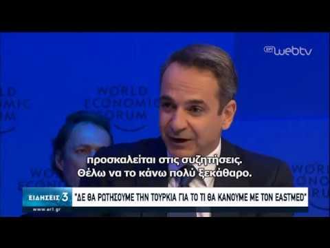 Κ.Μητσοτάκης στο Νταβός:Λάθος της κ.Μέρκελ η μη συμμετοχή της Ελλάδας στη Διάσκεψη του Βερολίνου