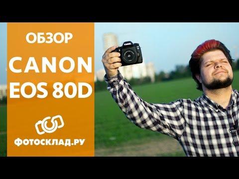 Обзор Canon EOS 80D от Фотосклад.ру (видео)