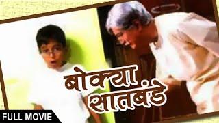 Video Bokya Satbande | Full Movie | Dilip Prabhavalkar, Aryan Narvekar | Superhit Marathi Movie MP3, 3GP, MP4, WEBM, AVI, FLV Juni 2019