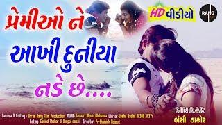 Download Lagu Premi O Ne Akhi Duniya Nade Che ( Bansi Thakor ) By Rang Studio Mp3