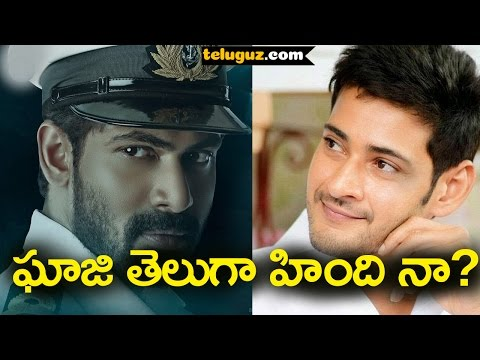Mahesh Babu Special Interest on Watching Ghazi Telugu Version To Feel Better !