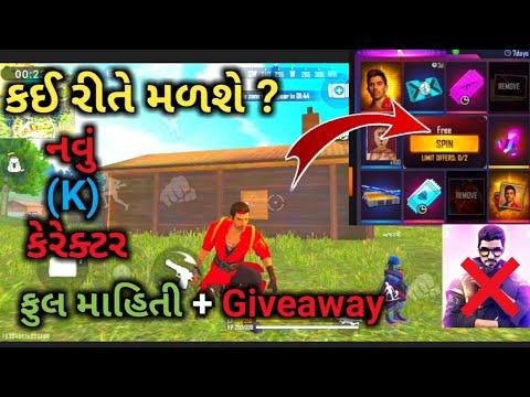 K કેરેક્ટર કઈ રીતે મળશે ? ||Giveaway || Gujarati free fire