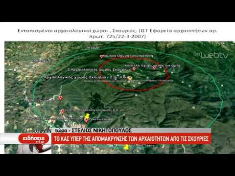 Το ΚΑΣ υπέρ της απόσπασης των αρχαιοτήτων από τις Σκουριές | 23/10/2019 | ΕΡΤ